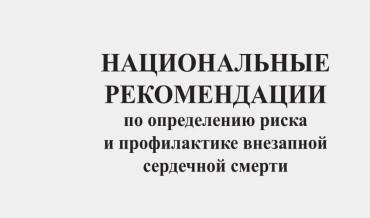 nac_recomend_2013