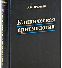 klinich_aritmologiya