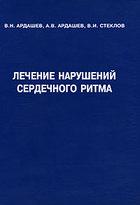 lech_narusheniy