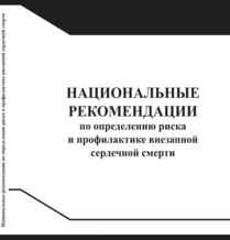 nacionalnie_rekomendacii