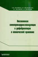 postoyannaya