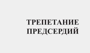 trepet_predserd