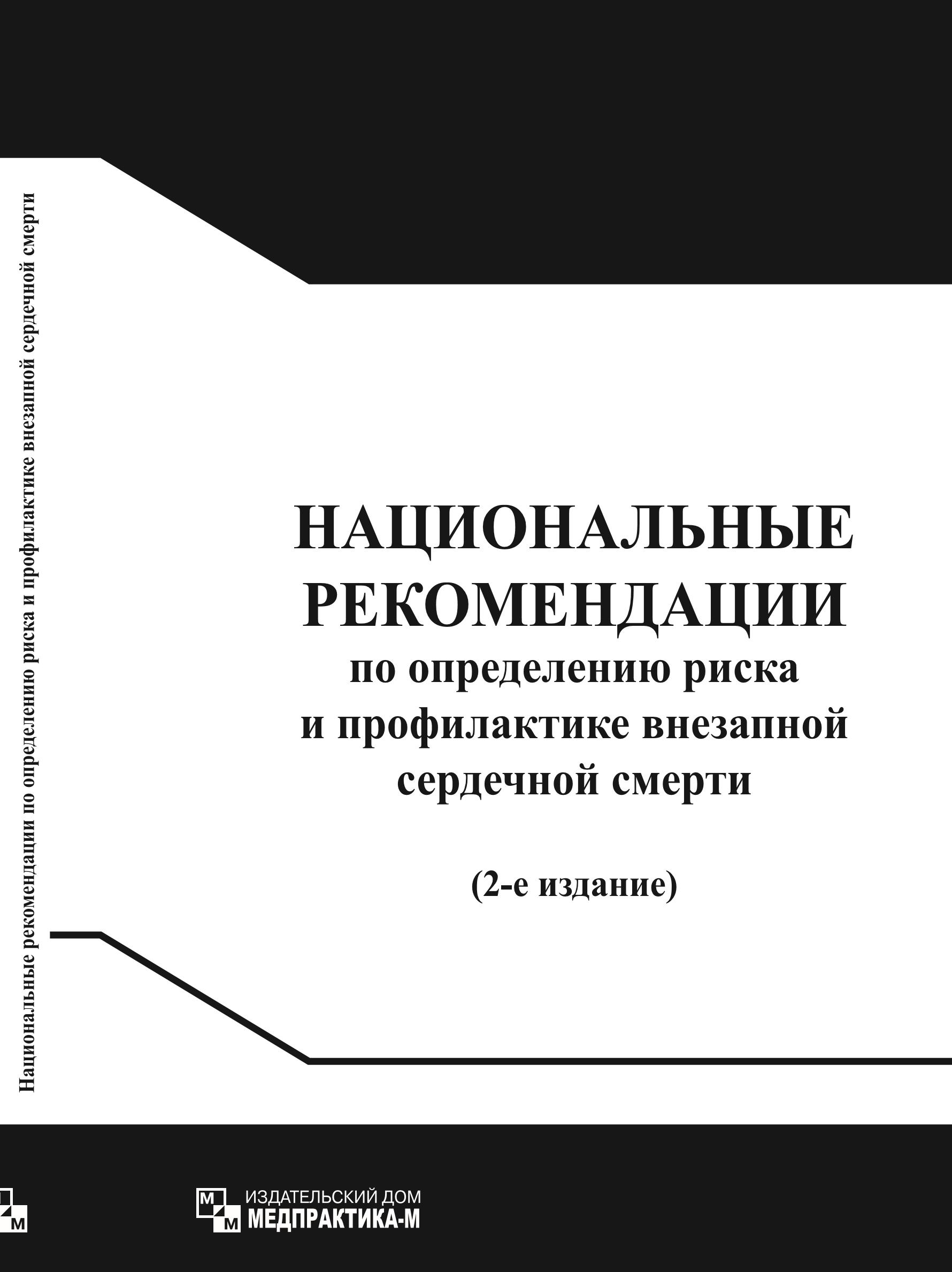 Cover_full_rus