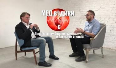 Большое интервью профессора Ардашева доктору Утину о лечении мерцательной аритмии и не только